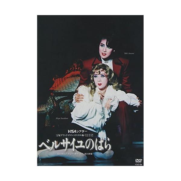 『ベルサイユのばら-オスカル編-』 [DVD]の商品画像