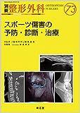 スポーツ傷害の予防・診断・治療 (別冊整形外科)