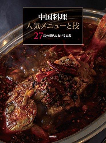 中国料理人気メニューと技