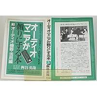 オーディオ・マニアが頼りにする本〈3〉オーディオ機器・活用編―あなたのオーディオ知識を180度回転させる本 (オーディオ「べからず事典」)