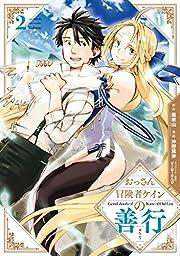 おっさん冒険者ケインの善行 2巻 (デジタル版ガンガンコミックスUP!)