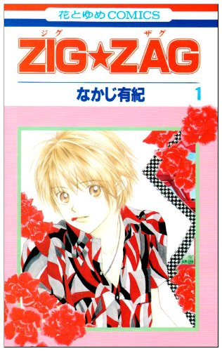 ZIG★ZAG 第1巻 (花とゆめCOMICS)の詳細を見る