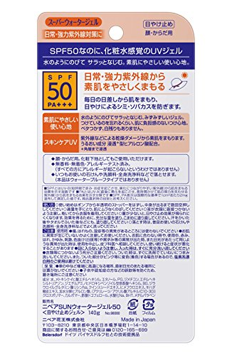 ニベアサン プロテクトウォータージェル SPF50/PA+++ ポンプ 140g