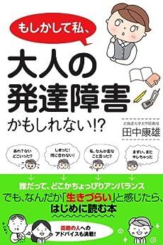 [田中 康雄]のもしかして私、大人の発達障害かもしれない!?