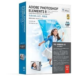 学生・教職員個人版 Adobe Photoshop Elements 8 日本語版 MAC版 (要シリアル番号申請)