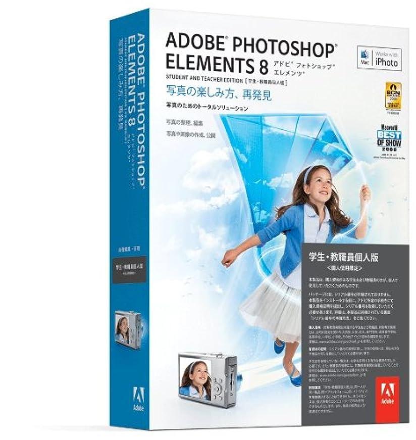 ブロッサム特許正確な学生?教職員個人版 Adobe Photoshop Elements 8 日本語版 MAC版 (要シリアル番号申請)