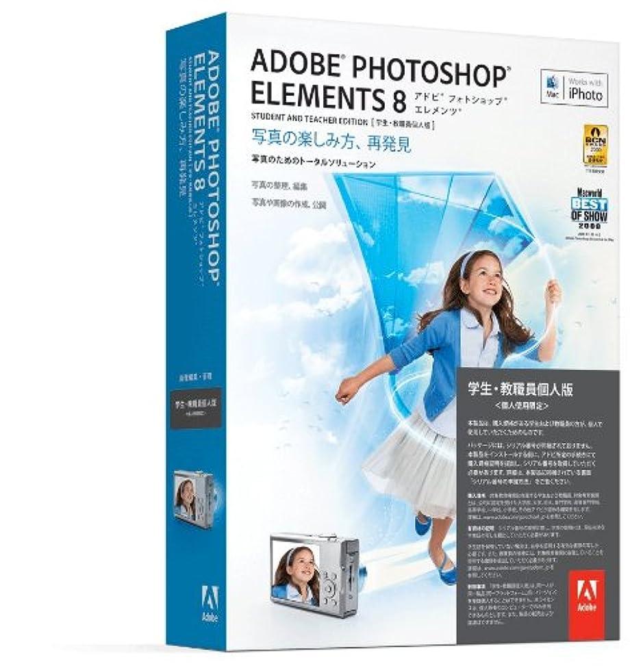 虚栄心砂利列車学生?教職員個人版 Adobe Photoshop Elements 8 日本語版 MAC版 (要シリアル番号申請)