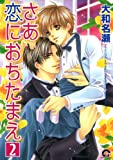 さあ恋におちたまえ: 2 (GUSH COMICS)