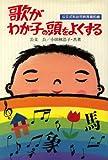 歌がわが子の頭をよくする―公文式乳幼児教育最前線