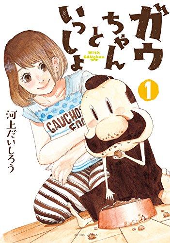 ガウちゃんといっしょ(1) (アクションコミックス)