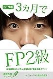 2017年版 3ヵ月でFP2級 本当は教えたくない究極のFP2級合格メソッド (最短合格シリーズ)