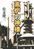 高炉の神様―宿老・田中熊吉伝 (文春文庫)