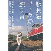 駅長猫コトラの独り言 旧片上鉄道 吉ヶ原駅勤務