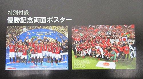 サッカーマガジン 浦和レッズACL優勝記念&総決算[特別付録ポスター付き] (スポーツマガジン2月号)