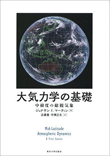 大気力学の基礎: 中緯度の総観気象の詳細を見る