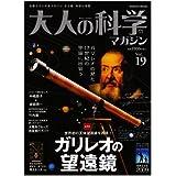 大人の科学マガジン Vol.19 ガリレオの望遠鏡