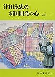 津田永忠の新田開発の心 (岡山文庫 271)
