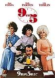 9時から5時まで [DVD] 画像