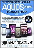 すべての操作を1日で覚えるAQUOS PHONE使いこなしガイド 2013 (超トリセツ) 画像