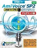 エムシーツー 音声認識ソフト AmiVoice SP2 USBマイク付 AC - Best Reviews Guide
