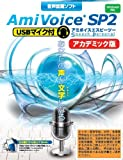 Best 音声認識ソフト - エムシーツー 音声認識ソフト AmiVoice SP2 USBマイク付 AC Review