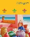 ことりっぷ 海外版 カンクン メキシコ (旅行ガイド)