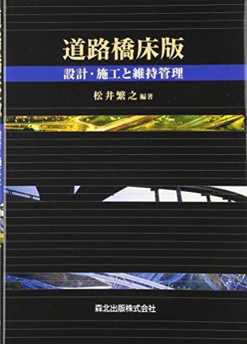 道路橋床版 - 設計・施工と維持管理