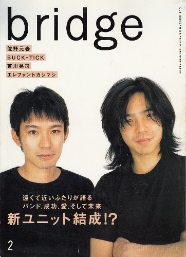 bridge (ブリッジ) 1998年 02月号 vol.17 新ユニット結成!? 宮本浩次x草野マサムネ