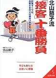 北山節子流「接客」十番勝負―計算ずくでは、お客さまの心は絶対つかめない!! (成美文庫)