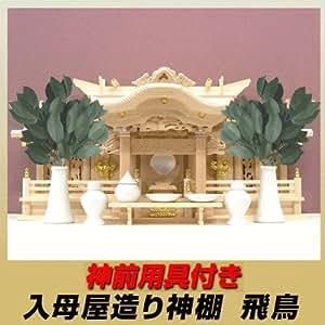 神棚セット/飛鳥/屋根違い三社神棚/神具付き