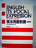 英米発音新講 (1981年)
