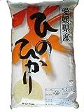 愛媛県産 白米 ひのひかり10kg 2袋