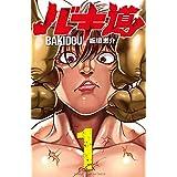 バキ道 1 (少年チャンピオン・コミックス)