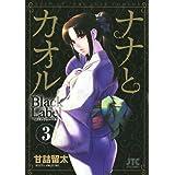 ナナとカオル Black Label 3 (ジェッツコミックス)