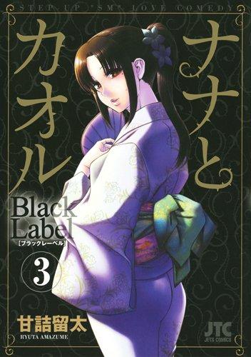 ナナとカオル Black Label 3 (ジェッツコミックス)の詳細を見る
