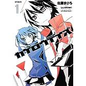 カゲロウデイズ 1 (ジーンコミックス)