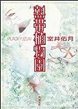 熱帯植物園 (新潮文庫)