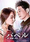 [DVD]バベル~愛と復讐の螺旋~ DVD-SET1