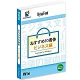 DynaFont おすすめ10書体 ビジネス編 TrueType for Windows