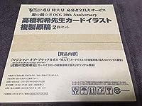 遊戯王 複製原稿2枚セット マジシャンオブブラックカオス 青眼の究極亜竜 高橋和希先生 カードイラスト 複製原画 anime カード グッズ
