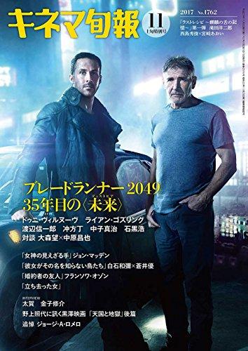 キネマ旬報 2017年11月上旬特別号 No.1762