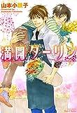 満開ダーリン (HertZ Series;ミリオンコミックス)