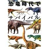 恐竜時代でサバイバル