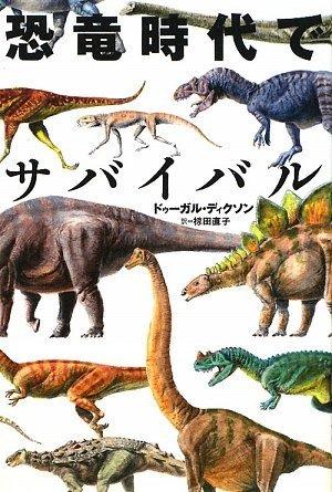 恐竜時代でサバイバルの詳細を見る