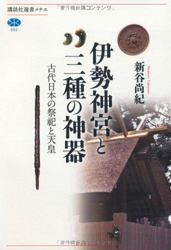 伊勢神宮と三種の神器 古代日本の祭祀と天皇 (講談社選書メチエ)