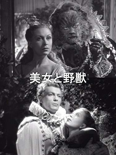 美女と野獣(字幕版)