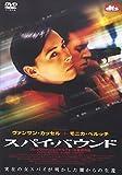 スパイ・バウンド [DVD]