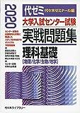 大学入試センター試験実戦問題集 理科基礎 2020年版―物理/化学/生物/地学