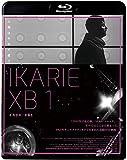 イカリエ-XB1[Blu-ray/ブルーレイ]