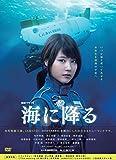 連続ドラマW 海に降る DVD BOX[DVD]